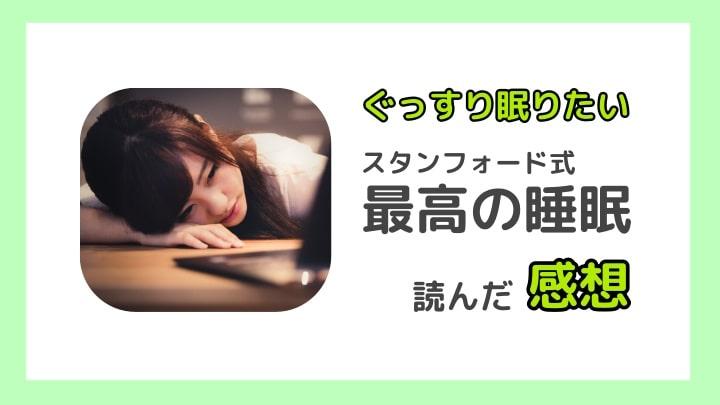 ぐっすり寝る方法や時間は?スタンフォード式最高の睡眠を読んだ感想-min
