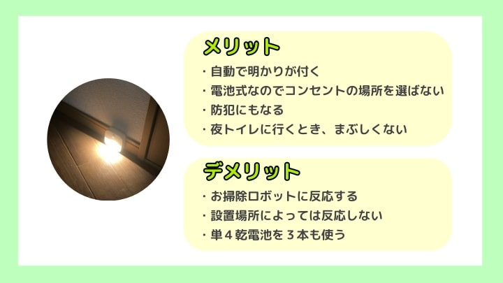室内用センサーライトのメリットとデメリット-min