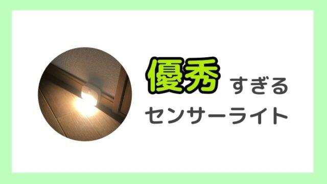 室内用センサーライト【Eufy Lumiレビュー】便利でおすすめ-min