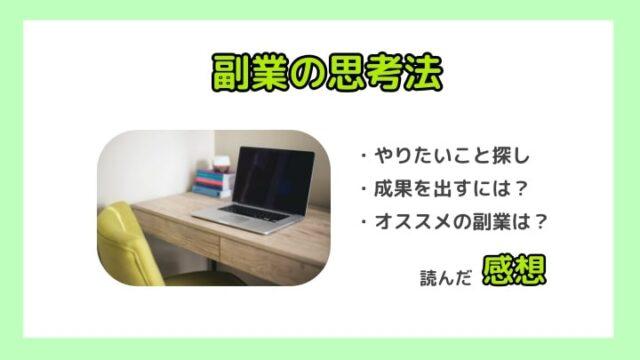 【要約】「副業の思考法」クニトミさんの本【レビュー】-min